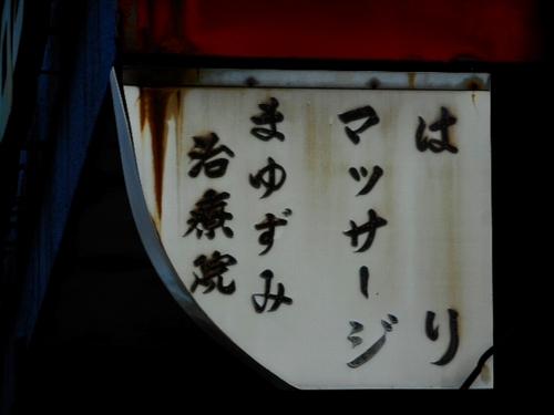 上州富岡・駅前通り8