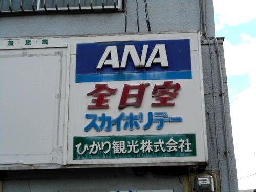 上州富岡・駅前通り9