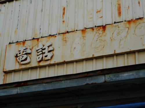 上州富岡・駅前通り12
