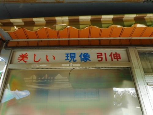 上州富岡・珈琲パーラーろまん3