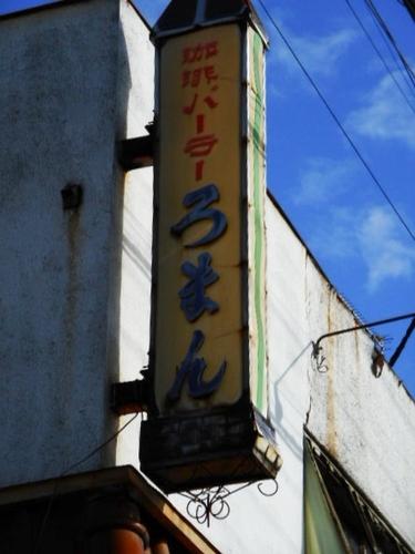 上州富岡・珈琲パーラーろまん5