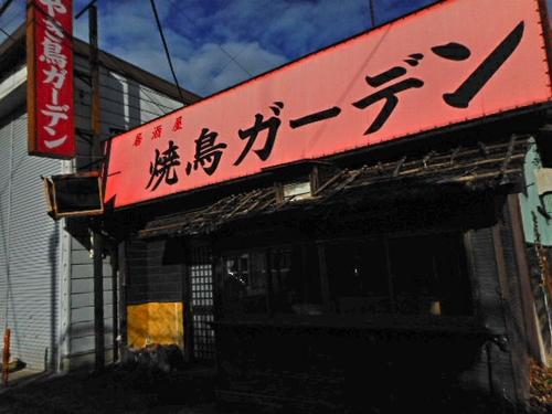 上州富岡・焼鳥ガーデン