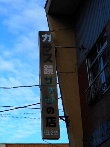 上州富岡・富岡製糸場周辺21