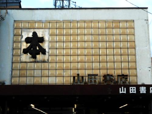 上州富岡・富岡製糸場周辺24