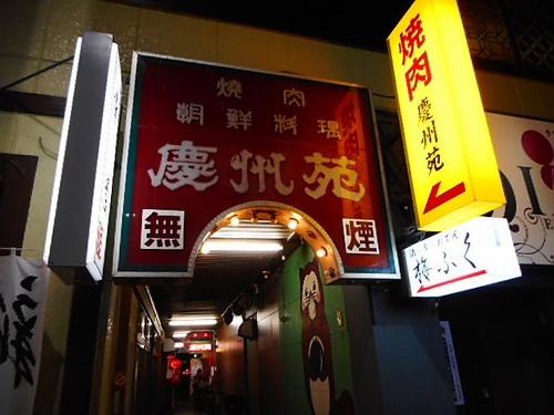 夜の高崎さんぽ12