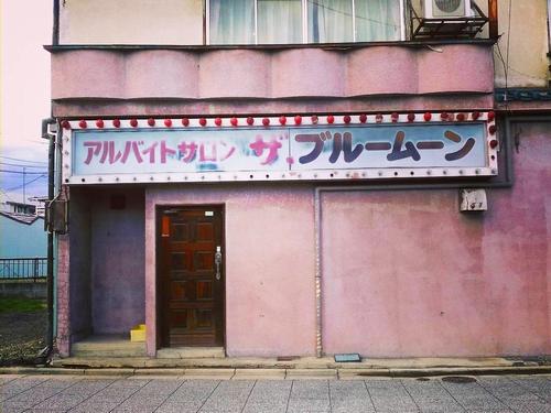 上州富岡・富岡製糸場周辺36