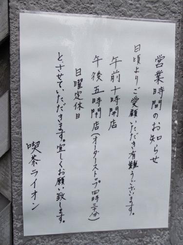 名古屋・栄・コーヒー専門店 ライオン10