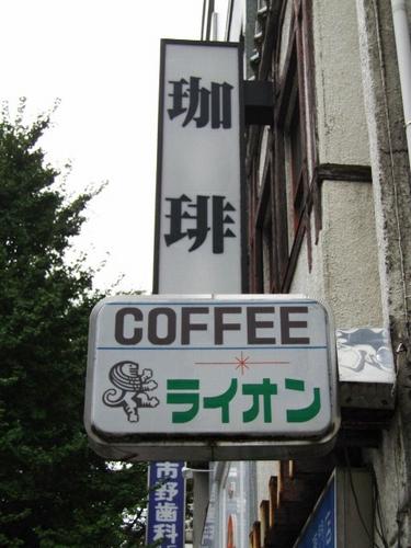 名古屋・栄・コーヒー専門店 ライオン2