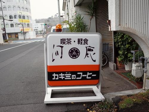 丸亀・河鹿(かじか)2