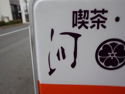 丸亀・河鹿(かじか)3