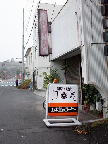 丸亀・河鹿(かじか)1