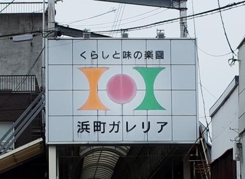 丸亀さんぽ18・浜町ガレリア2
