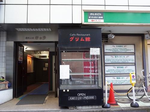 東村山・グリム館1