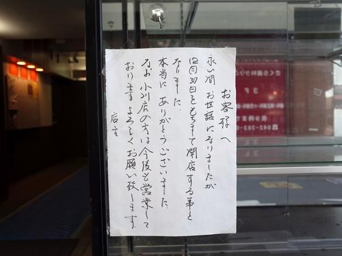 東村山・グリム館2