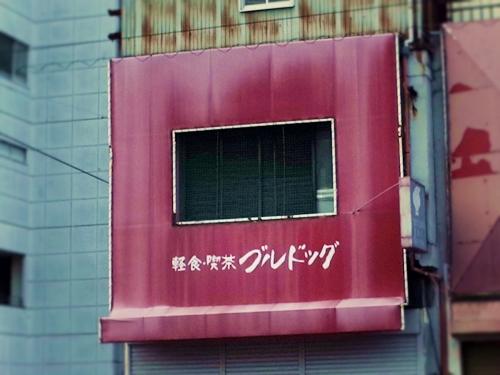 丸亀さんぽ5・喫茶ブルドッグ