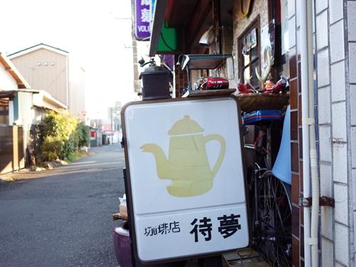 小川・待夢(タイム)1