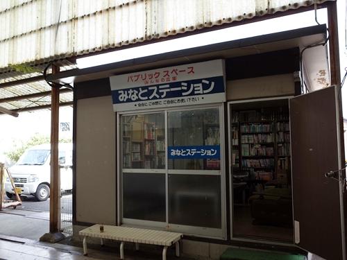 坂出北口商店街3・みなとステーション