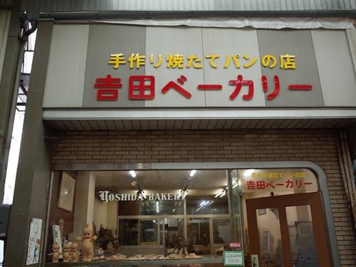 坂出北口商店街5・吉田ベーカリー