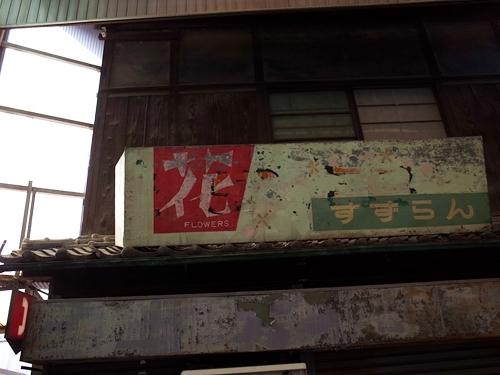 坂出北口商店街6・花・すずらん鈴蘭