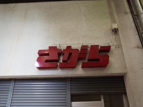 坂出北口商店街9・さがら