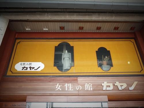 坂出北口商店街10・女の館カヤノ