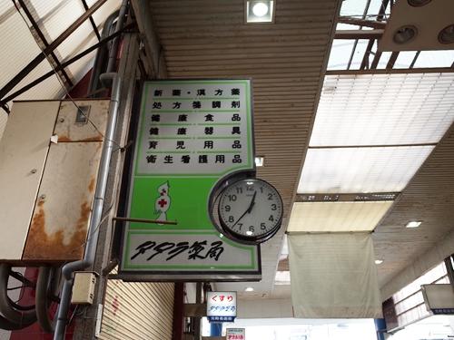 坂出北口商店街18・タタラ薬局