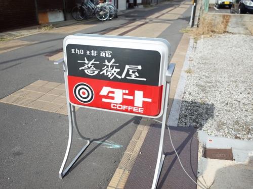 坂出・薔薇屋3