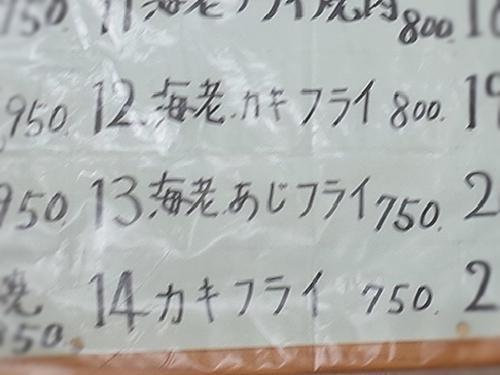 東村山・ひの食堂12
