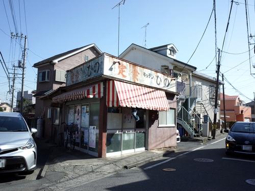 東村山・ひの食堂1