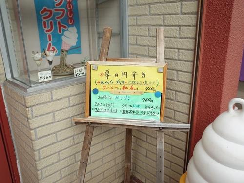 小見川・マランド5