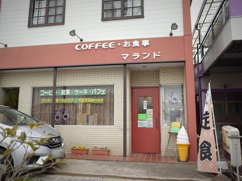 小見川・マランド1