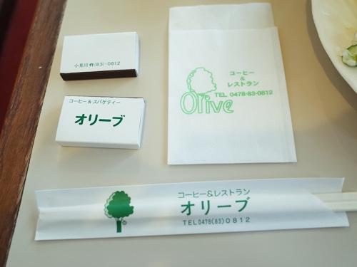 小見川の散策と喫茶店19