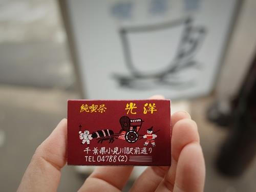 小見川・純喫茶光洋16