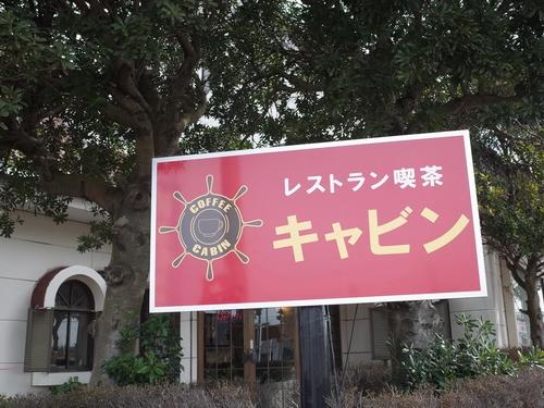 神栖・キャビン2