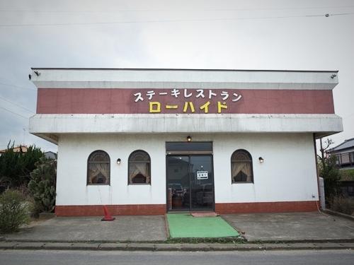 神栖・知手団地・ローハイド1