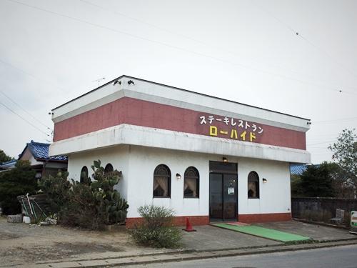 神栖・知手団地・ローハイド2