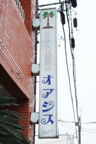 神栖・知手団地・レストハウスオアシス