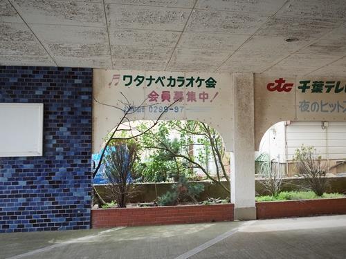神栖・知手団地・夜のヒットスタジオワタナベ