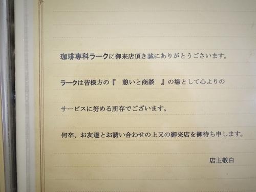 神栖・珈琲専科ラーク4