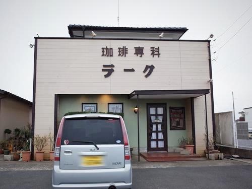 神栖・珈琲専科ラーク1