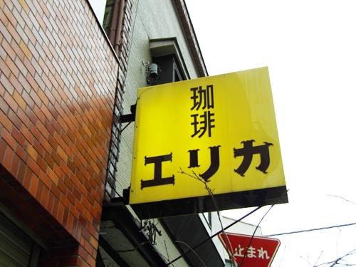 神保町・エリカ2