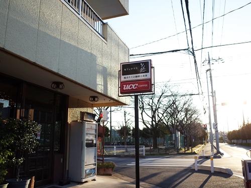 東川口・カフェテラス藤3