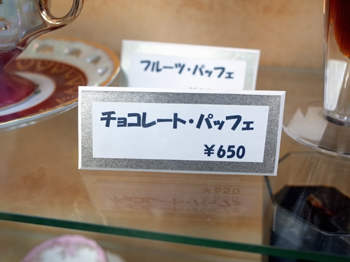 上福岡・エーデル4