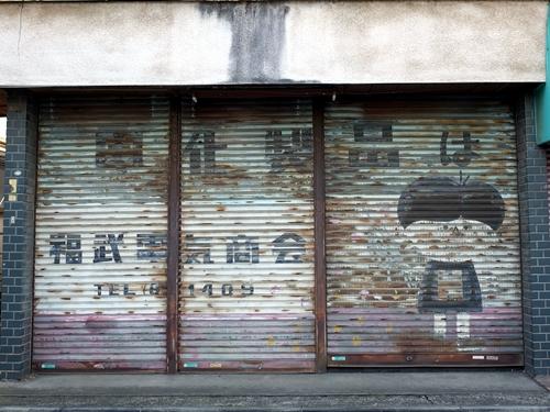 上福岡・古い電気店のシャッター