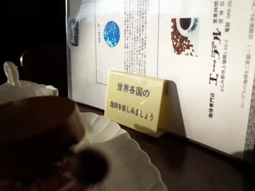 上福岡・エーデル10