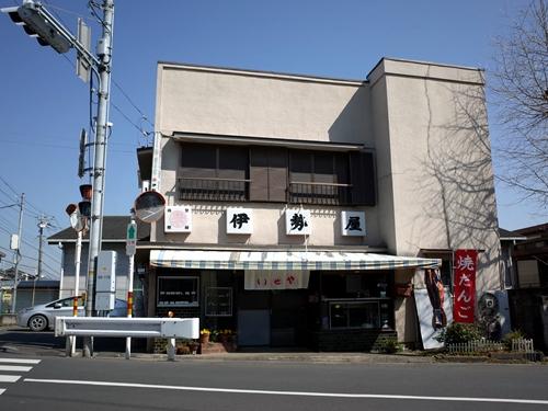 鶴ヶ島・伊勢屋1