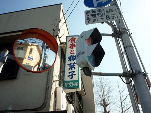 鶴ヶ島・伊勢屋2