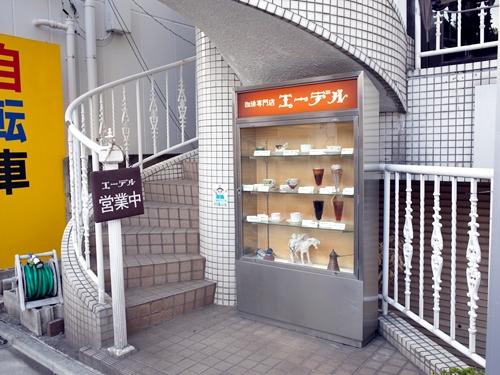 上福岡・エーデル2