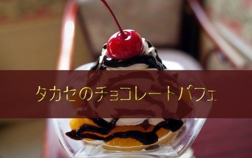 タカセのチョコレートパフェ1