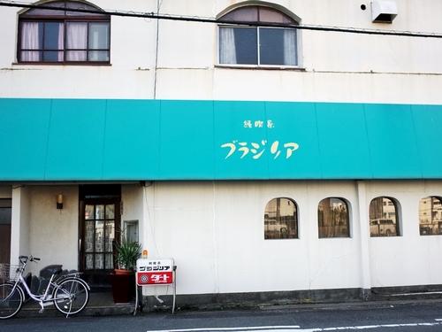 徳島・純喫茶ブラジリア4